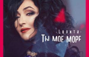 Лолита - Ты мое море, 2017 - Клип, песня и обложка - скачать трек