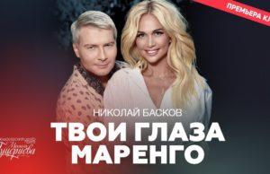 Николай Басков - Твои глаза маренго, 2017 Клип с участием Виктории Лопыревой