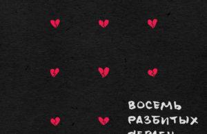 Костя Битеев - Восемь разбитых сердец, 2017 - песня и обложка - скачать трек