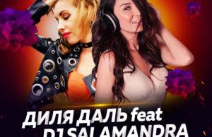 Диля Даль и DJ Salamandra - Я схожу с ума, 2017 - слушать онлайн и скачать