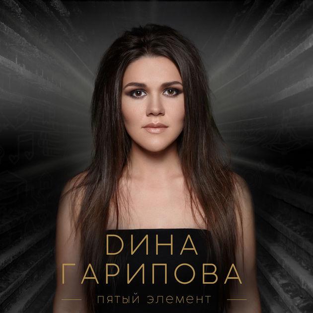 Дина Гарипова - Пятый элемент, 2017 - Клип и песня - скачать трек