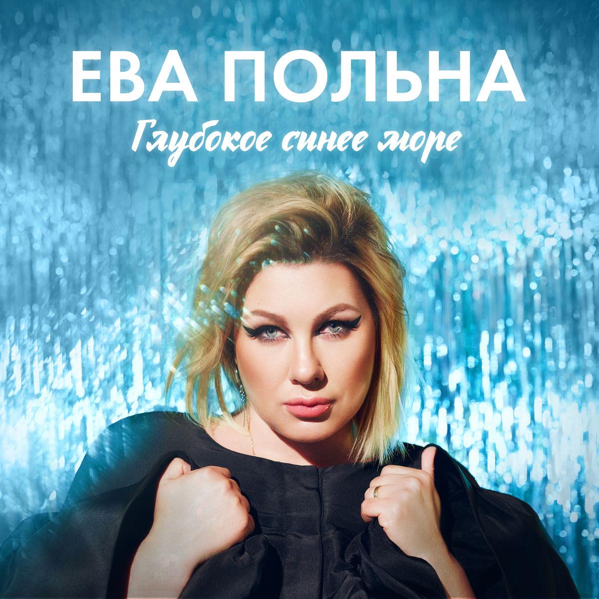 Ева Польна - Глубокое синее море, 2017 - слушать онлайн