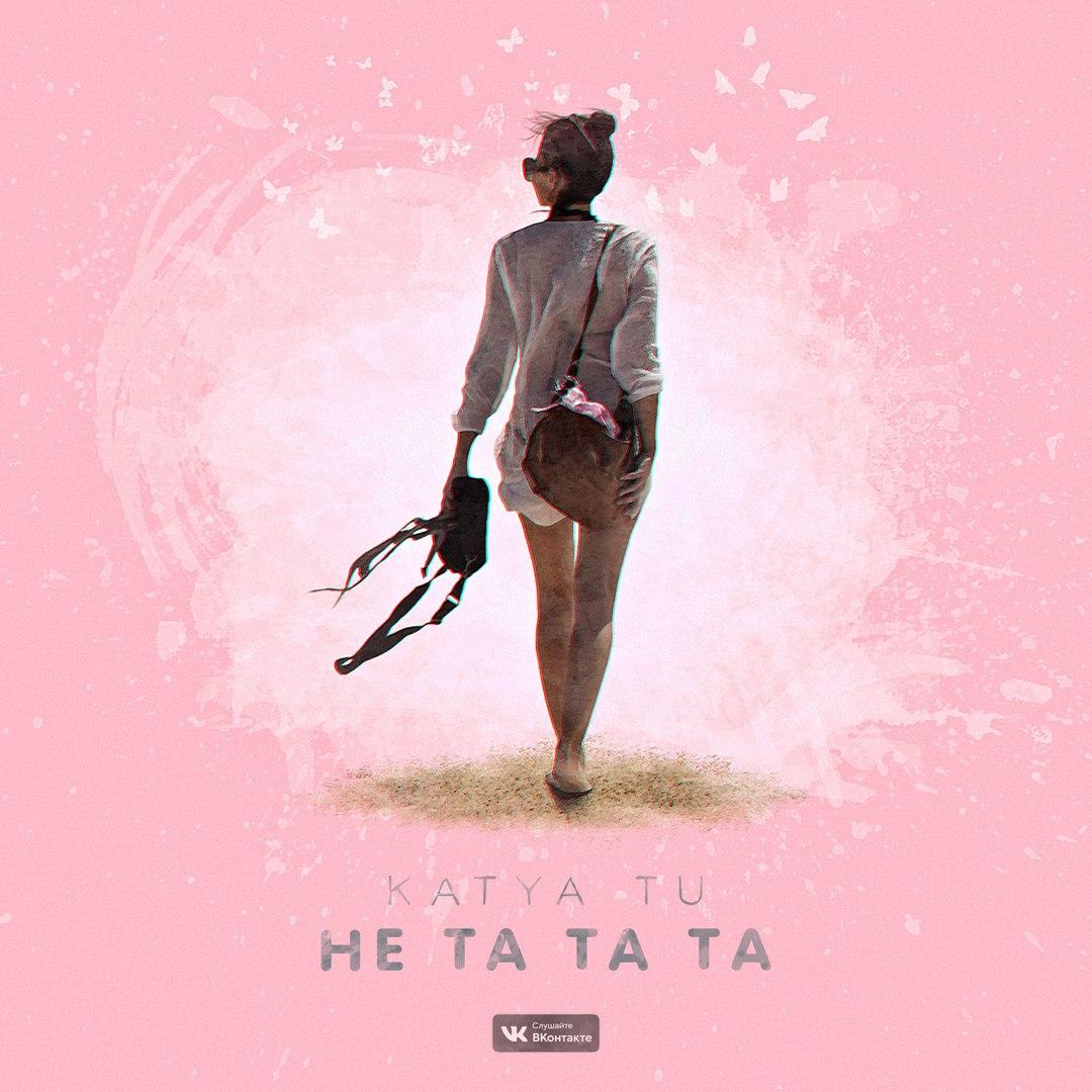 Katya Tu представила песню «Не та та та»