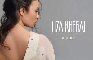 Лиза Хегай - Лифт, 2017 - слушать онлайн