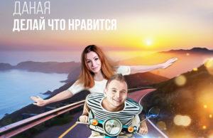 Никита Малинин и Даная - Делай, что нравится, 2017 - песня и обложка - скачать