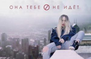 Мари Краймбрери - Она тебе не идёт, 2017 - песня и обложка - слушать онлайн