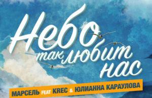 МАРСЕЛЬ, Krec и Юлианна Караулова - Селфи с судьбой, 2017 - слушать и скачать песню