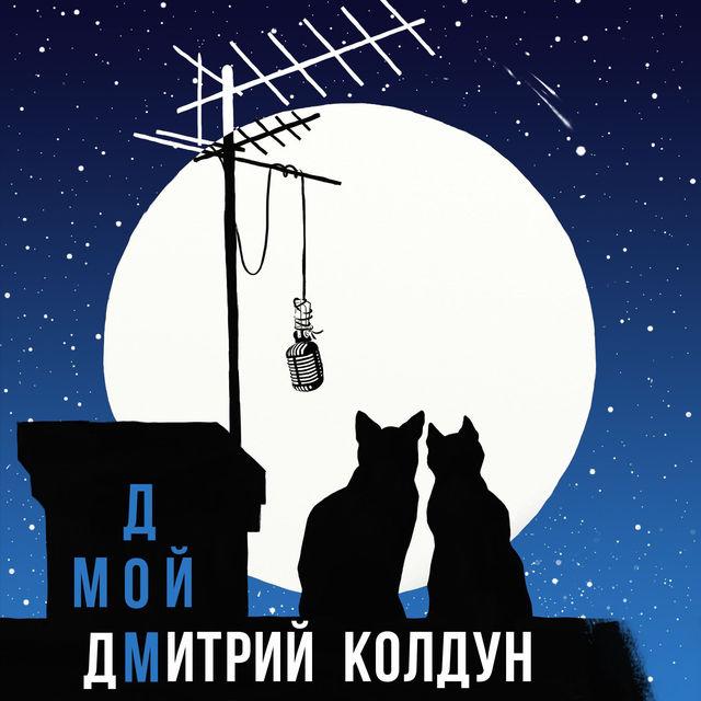 Дмитрий Колдун - Мой дом, 2017 - песня и обложка - скачать трек