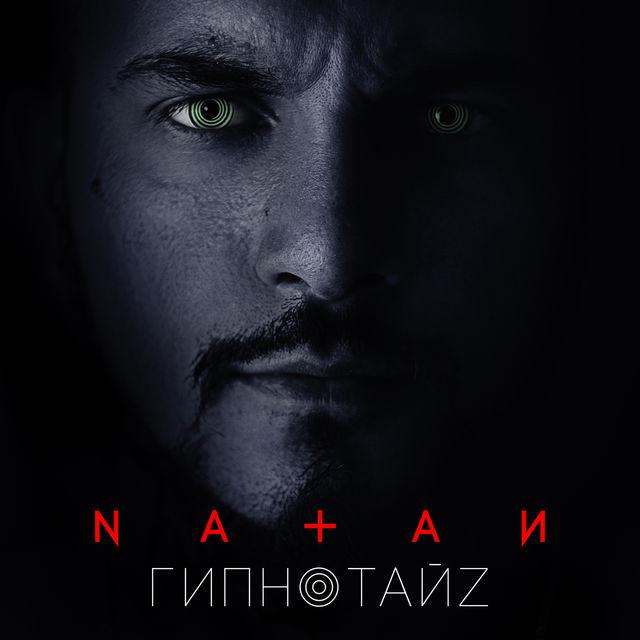 Натан - Гипнотайз, 2017 - клип и песня - скачать трек
