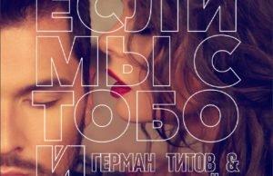 Наташа Королева и Герман Титов - Если мы с тобой, 2017 - песня - слушать онлайн