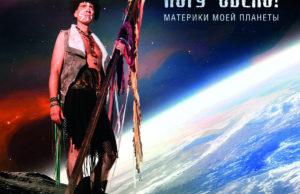 Группа Ногу свело - Материки моей планеты, альбом 2017 - скачать