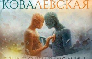 Оксана Ковалевская - Я знаю, о чём ты молчишь - Песня - слушать, скачать
