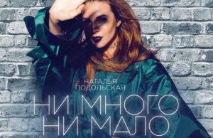 Наталья Подольская - Ни много, ни мало, 2017 - песня - скачать