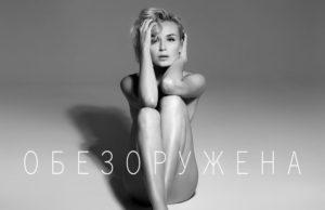 Полина Гагарина - Обезоружена, 2017 - Песня и обложка - скачать трек