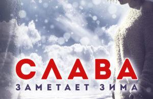 Слава - Заметает зима, 2017 - слушать онлайн