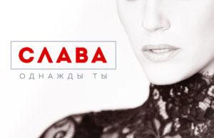 Певица Слава - Однажды ты, 2017 - песня и обложка - скачать трек