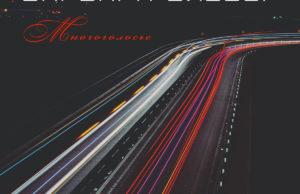 Варвара Визбор - Многоголосье, 2017 - альбом, треклист, обложка - скачать