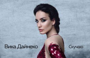 Виктория Дайнеко - Скучаю, 2017 - слушать онлайн
