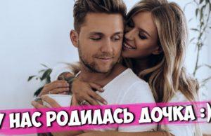 Рита Дакота и Влад Соколовский поделились эмоциями от рождения дочки