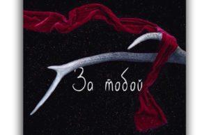 Шалих и Екатерина Горская представили песню «За тобой»