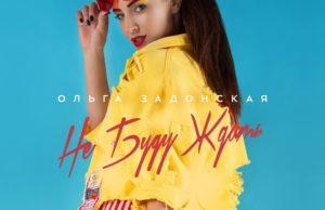 Ольга Задонская - Не буду ждать, 2017 - песня и обложка - скачать трек