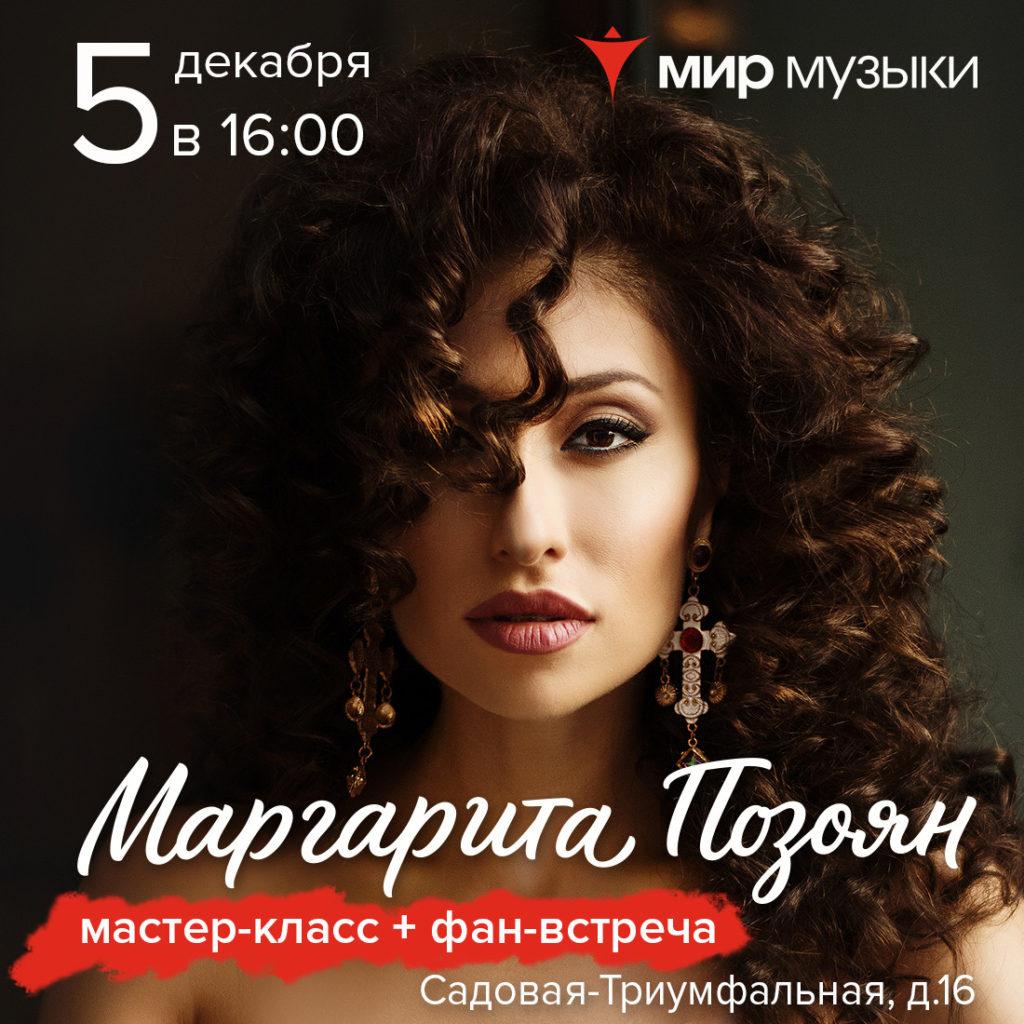 Финалистка шоу «Голос» Маргарита Позоян проведет мастер-класс по вокалу