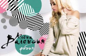 Алена Валенсия - Фобия, 2017 - слушать онлайн песню | Музолента