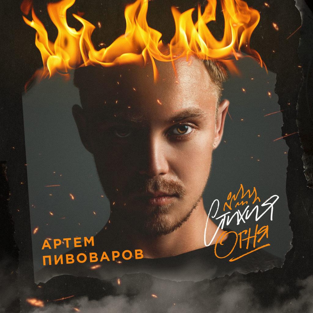 Альбом Артема Пивоварова - Стихия огня, 2017 - треклист, обложка
