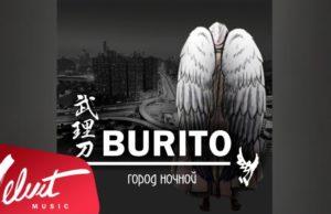 Группа Burito - Ночной город, 2017 - слушать онлайн