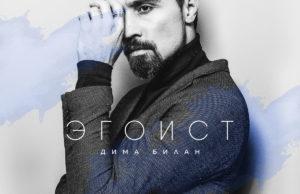 Альбом Димы Билана - Эгоист, 2017 - треклист, обложка