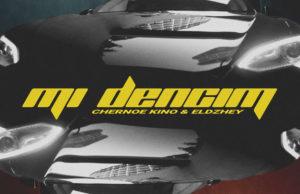 Черное кино и Элджей - Дэнсим, 2017 - слушать онлайн