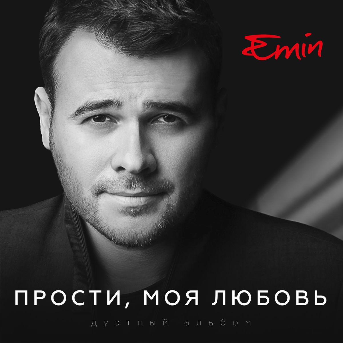 Эмин - Прости, моя любовь, 2017 - дуэтный альбом | Музолента