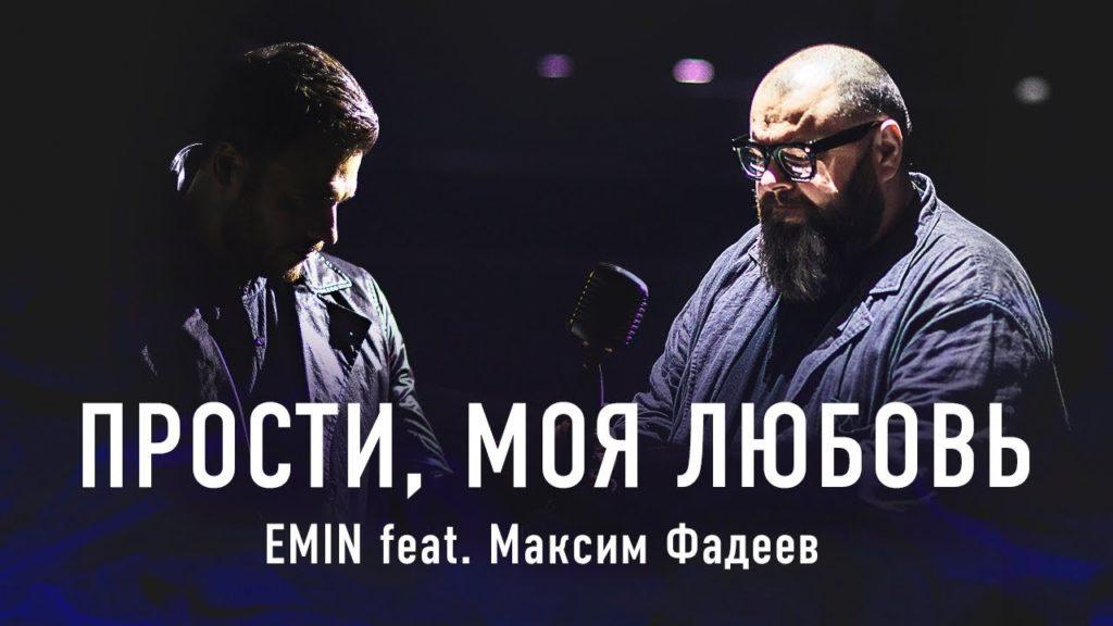 Эмин и Максим Фадеев - Прости, моя любовь, 2017 - Клип - смотреть онлайн