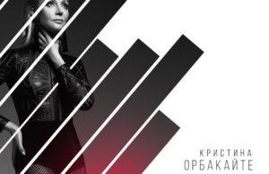 Кристина Орбакайте - Фарс, 2017 - песня и обложка | Музолента