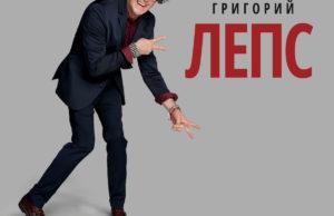 Григорий Лепс представил альбом «ТыЧегоТакойСерьёзный»