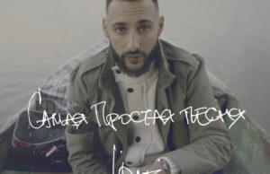 L'One - Самая Простая Песня, 2017 - клип - смотреть онлайн | Музолента