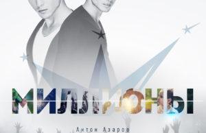 Антон Азаров - Миллионы, 2017 - слушать онлайн | Русские новинки