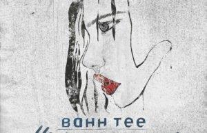 Bahh Tee - На ладони линия, 2017 - слушать онлайн