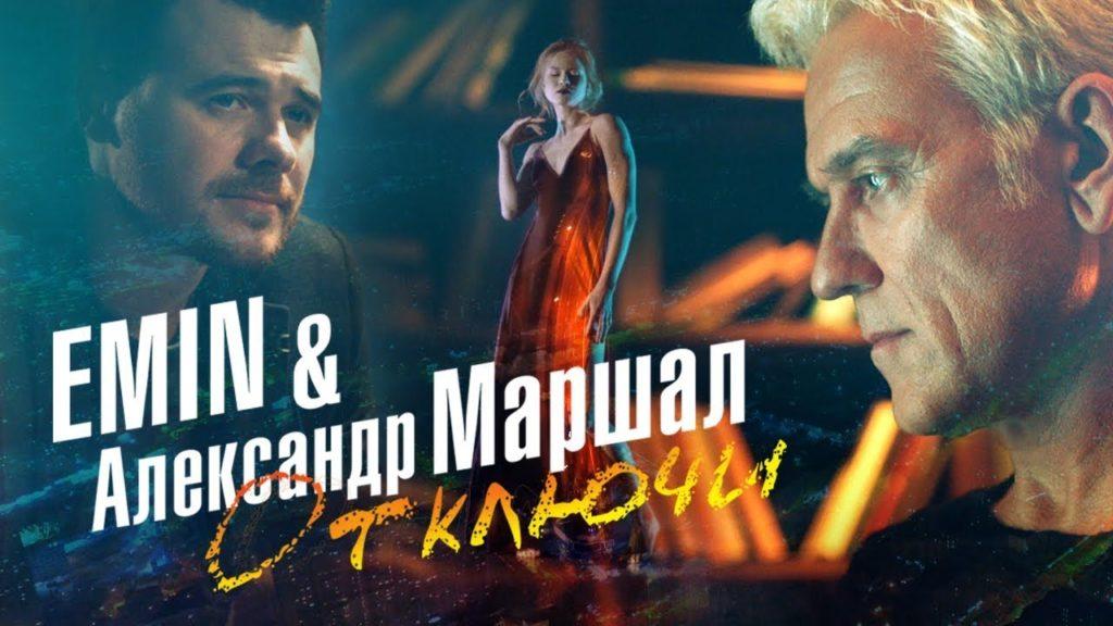 Клип Эмин и Александр Маршал - Отключи, 2017 - смотреть онлайн