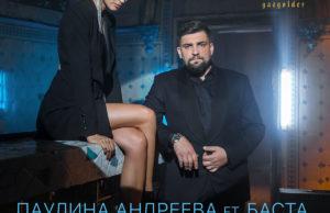 Баста и Паулина Андреева - Посмотри в глаза, клип на саундтрек к фильму «Мифы»