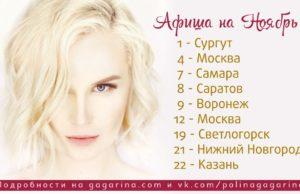Полина Гагарина сообщила график концертов на ноябрь 2017 года