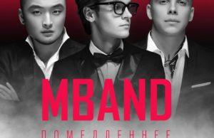 Группа MBAND - Помедленнее, 2017 - песня и обложка