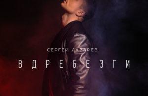 Сергей Лазарев - Вдребезги, 2017 - слушать онлайн песню
