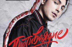 Слава Басюл - Противоядие, 2017 - альбом, треклист