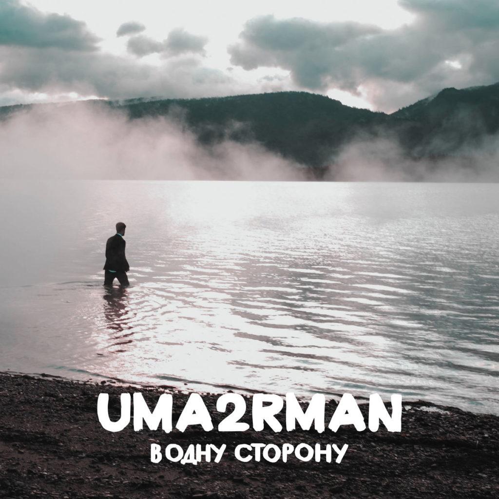 Клип Группа Uma2rman и Павло Шевчук - В одну сторону, 2017 - смотреть онлайн