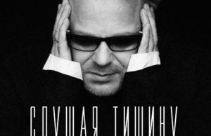 Песня Владимира Преснякова - Слушая тишину, 2017 - слушать онлайн