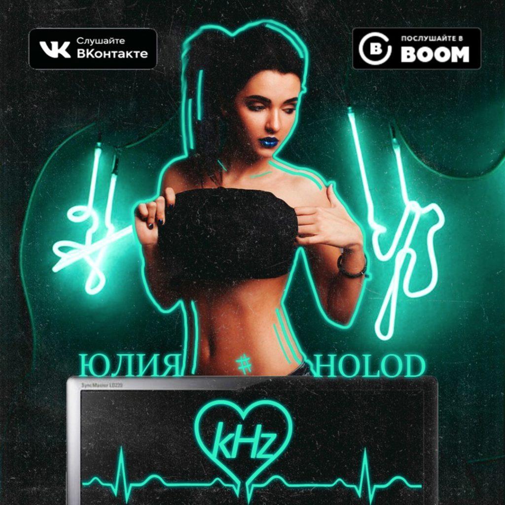 Песня Юлии HOLOD - kHz, 2017 - слушать онлайн