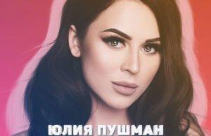 Юлия Пушман - Почему, 2017 - клип - смотреть онлайн