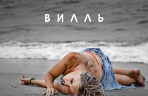 Женя Вилль - Опознала, 2017 - слушать онлайн | Музолента
