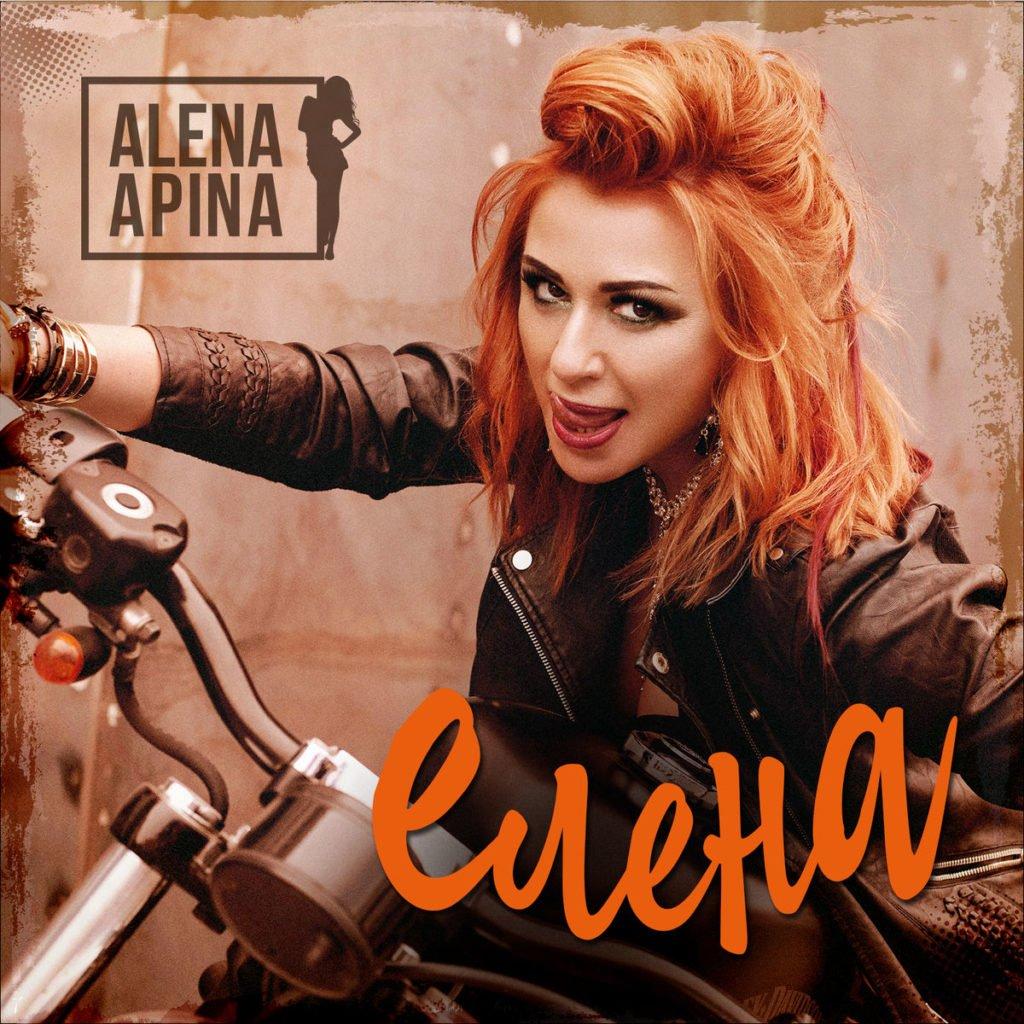 Алена Апина представила песню «Елена»